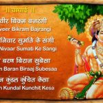 shree-hanuman-chalisa-lyrics