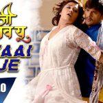 Adhaai Baje Song Lyrics