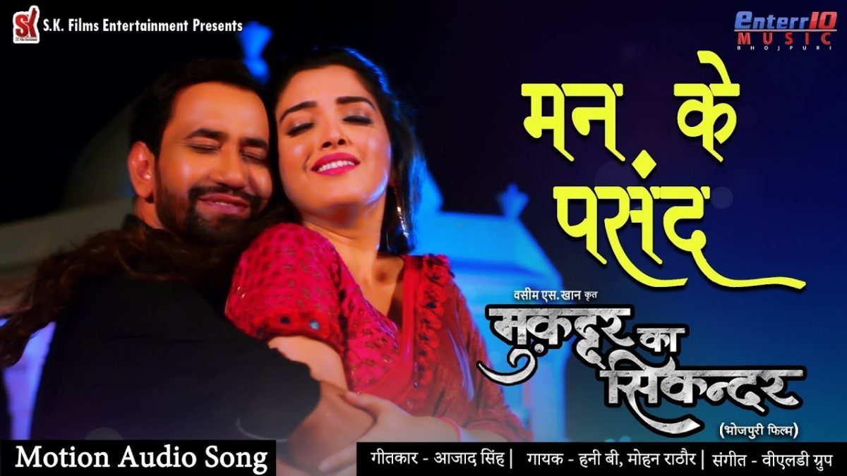 Man Ke Pasand song lyrics