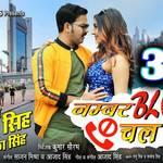 number block chal rha hai