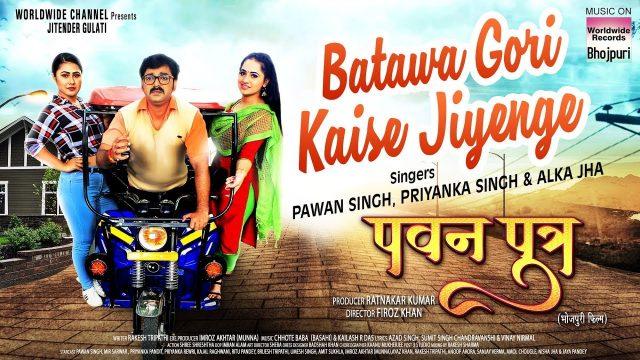 Batawa Gori Kaise Jiyenge lyrics