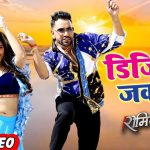 Digital Jawani Lyrics