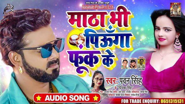 Matha Bhi Piunga Fook Ke lyrics