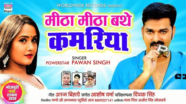 Mitha Mitha Bathe Kamariya Ho Lyrics