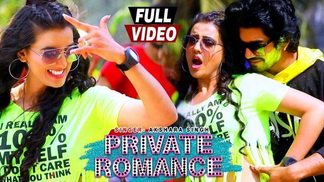 Private Romance