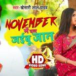November Me Jaibu Hamar Jaan