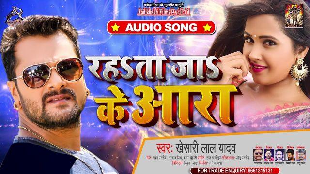 Bhataar Bhatiyara Rahata Jake Ara lyrics