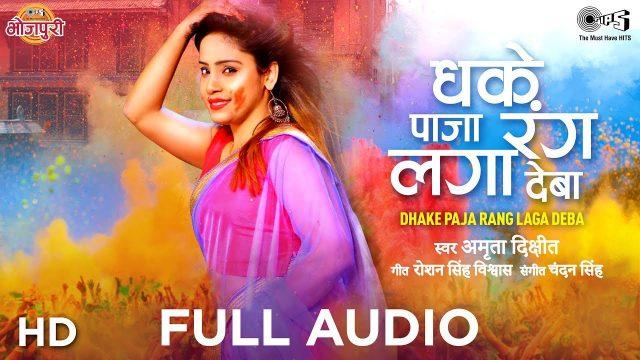 Dhake Paja Rang Laga Deba Lyrics