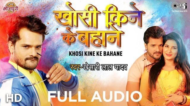 Khosi Kine Ke Bahane Lyrics