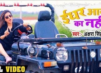 idhar aane ka nahi lyrics