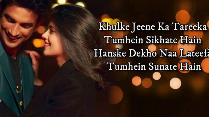 Khulke Jeene Ka Song Lyrics in Hindi