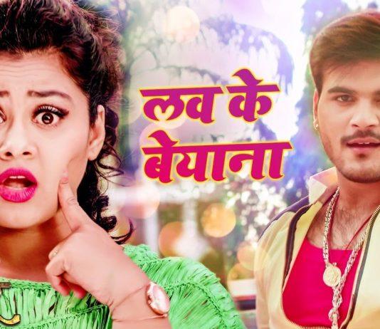 Love Ke Beyana Lyrics in Hindi