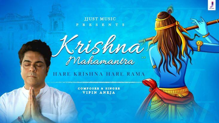 Shri Krishna Mahamantra Song Lyrics Hindi