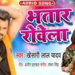 bhatar-rowela-khesari-lal-yadav-
