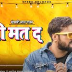 dekha-gari-mat-da-lyrics-in-hindi