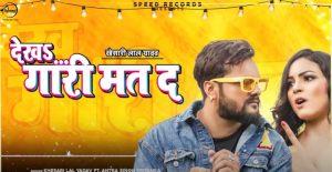 dekha-gari-mat-da-lyrics-in-hindi