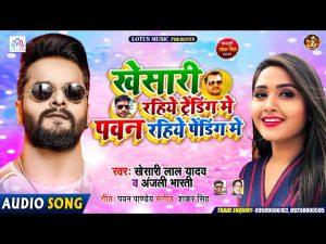 yaar-trending-me-bhatar-pending-me-lyrics-in-hindi