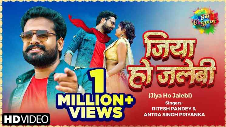 Jiya Ho Jalebi lyrics
