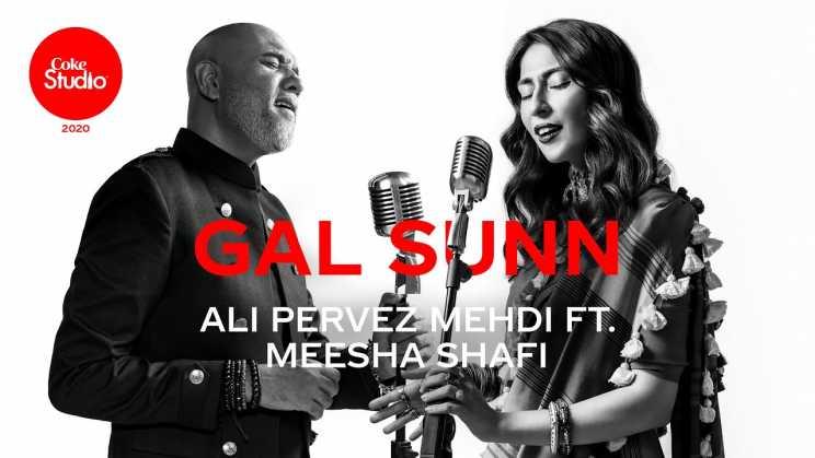 gal sunn lyrics