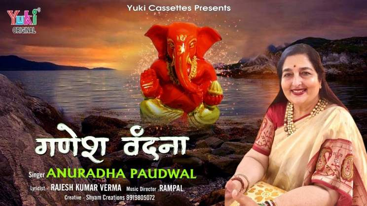 ganesh vandana lyrics