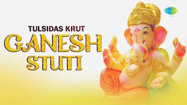 Ganesh Stuti lyrics