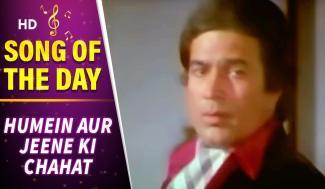 Hamen Aur Jeene Ki Chahat Na Hoti Lyrics