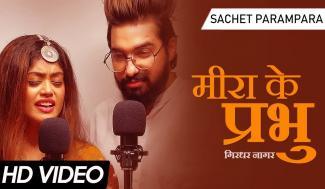 Meera Ke Prabhu Giridhar Nagar Lyrics