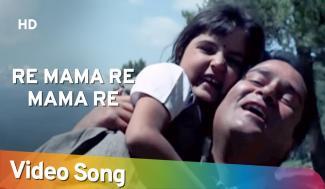 Re Mama Re Mama Re Lyrics
